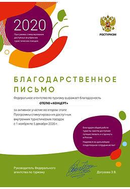 КОНЦЕРТ_page-0001.jpg