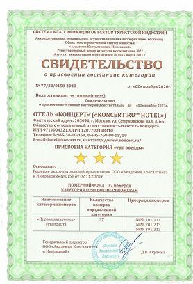 Свидетельство ООО Отель Концерт.jpg