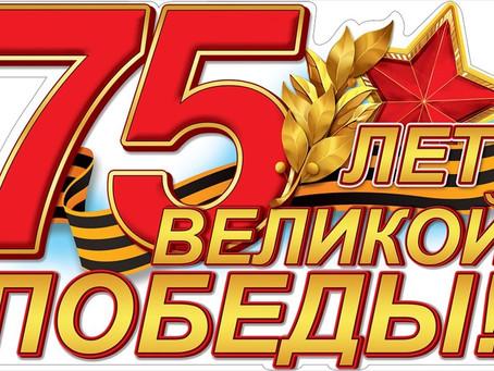 75 лет Великой Победы 1945-2020 гг. (отель Концерт, метро Семеновская) - С Праздником Вас!