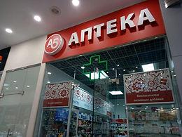 Аптека А5, Большая Семеновская ул., 32с10