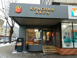 Магазин Красная Икра, ул. Щербаковская, 3