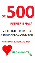 БАНЕР 224на440-почасовая оплата_4.png