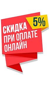 СКИДКА ОНЛАЙН.png