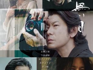 映画「名も無い日」2021年公開決定、名古屋の映画未来チケット発売!