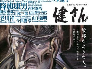 映画『健さん』公式サイト更新