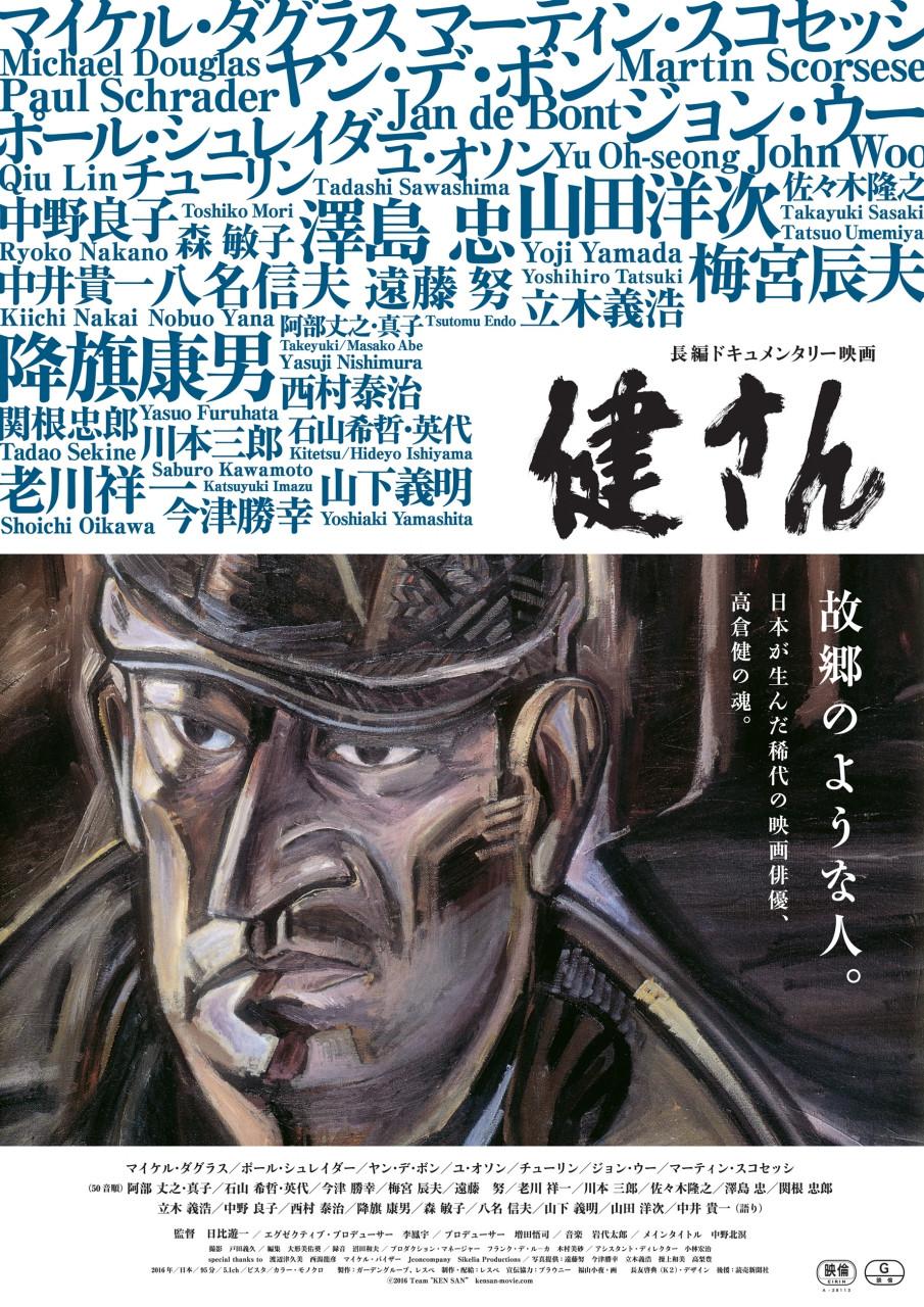 ドキュメンタリーフィルム「健さん」ポスター完成