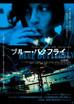映画「ブルー・バタフライ」2017年12月2日公開決定
