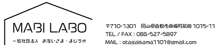 otagaisama_address.png