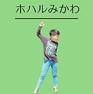 hoharu_mikawa.png