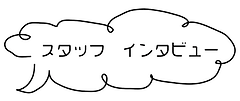 ataff_interiew.png
