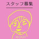 hoharu_recruit.png
