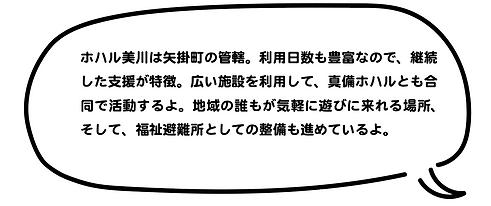 hoharumikawa.png