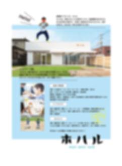 野球チラシ3.jpg