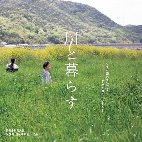 「川と暮らす」10冊セット