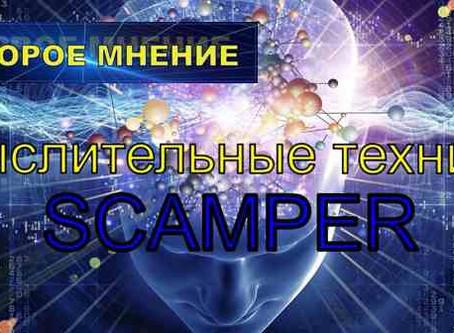 Мыслительные техники. Техника SCAMPER