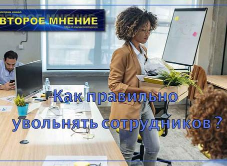 Как правильно увольнять сотрудников
