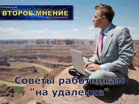 Советы новым работникам на удаленке от команды Вконтакте