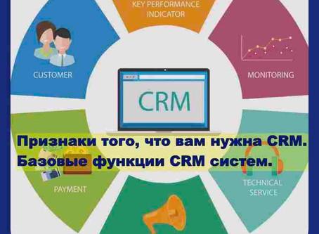 Признаки того, что вам нужна CRM система. Базовые функции CRM.