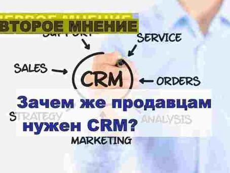 Зачем же продавцам нужен CRM система ?
