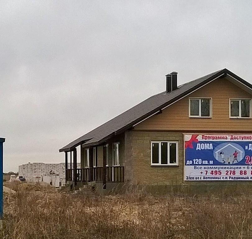 Дом в Коломне в ипотеку
