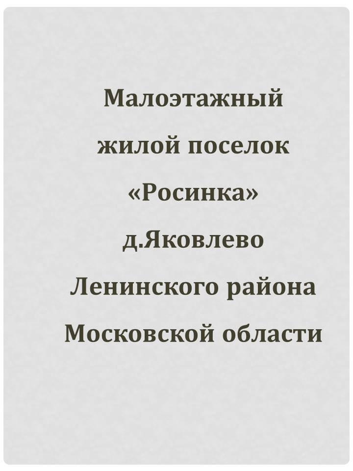 Росинка