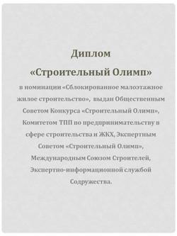 Диплом текст