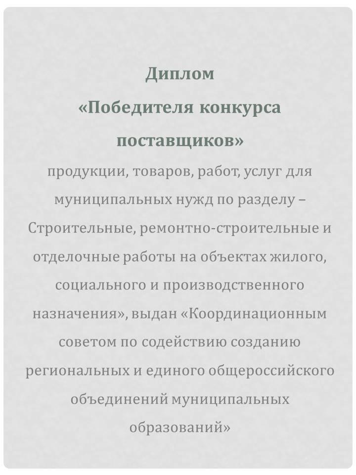 Текст диплома .