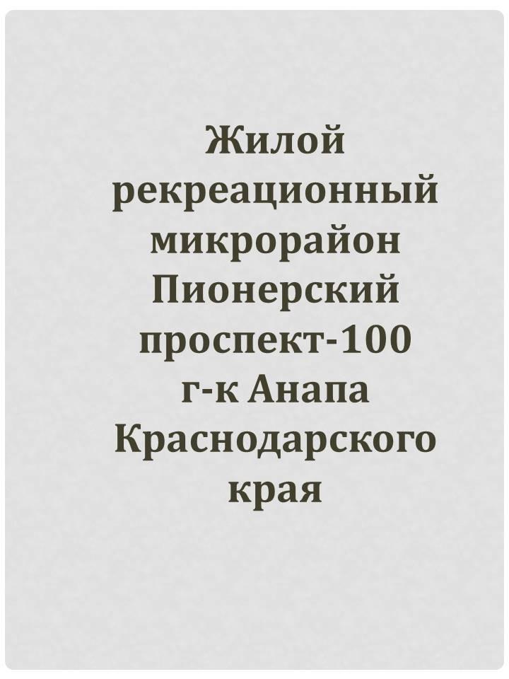 Мкр в АНАПЕ