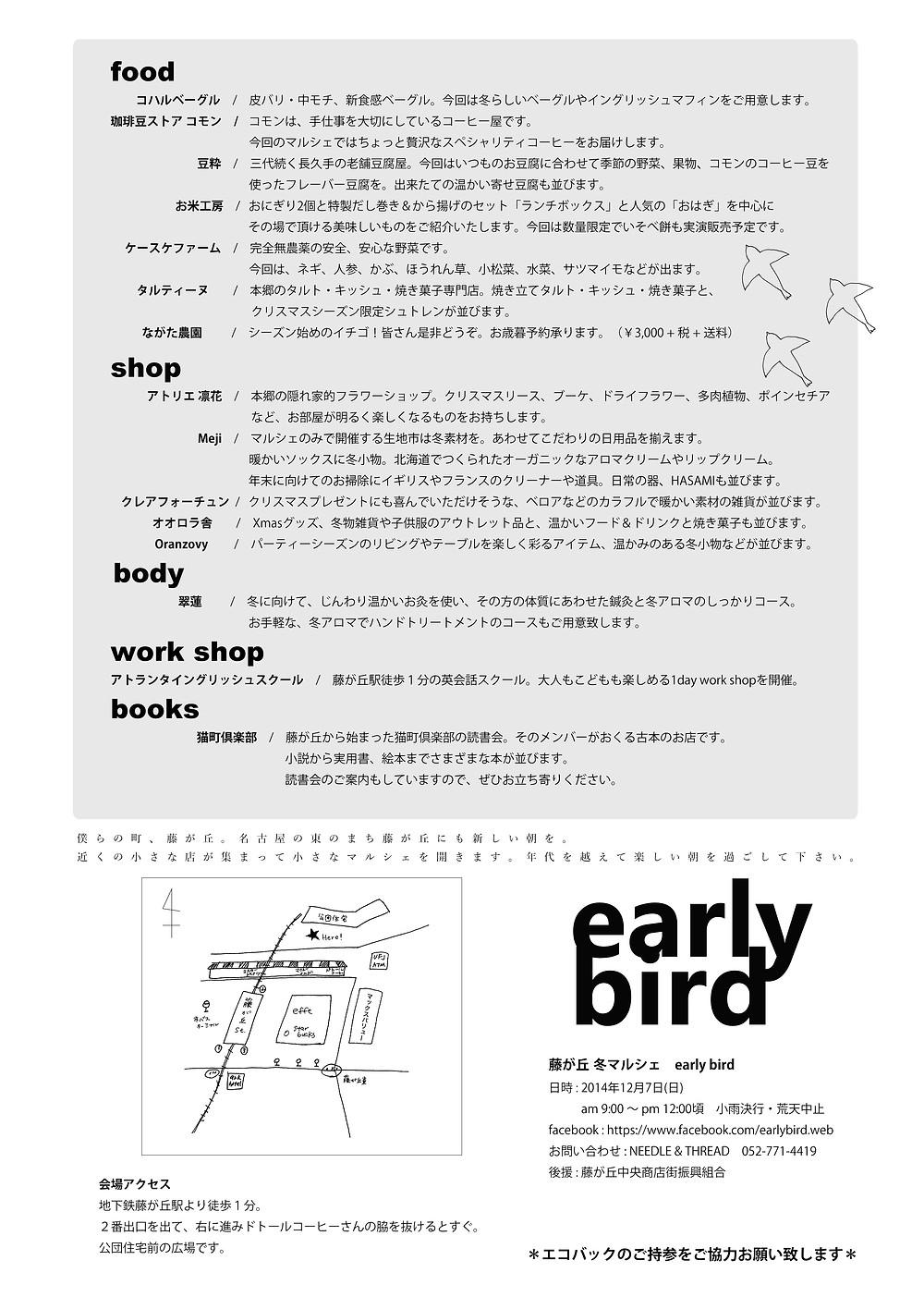 earlybird-back141207入稿.jpg
