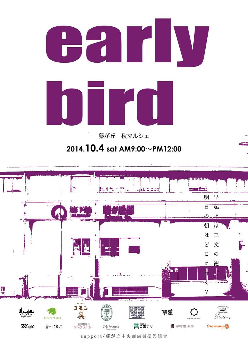 藤が丘マルシェ *early bird*