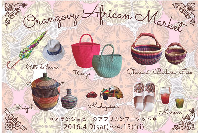 オランジョビーのアフリカンマーケット**