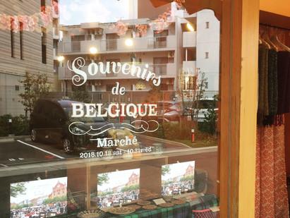 土曜日からは『ベルギーのおみやげ市』
