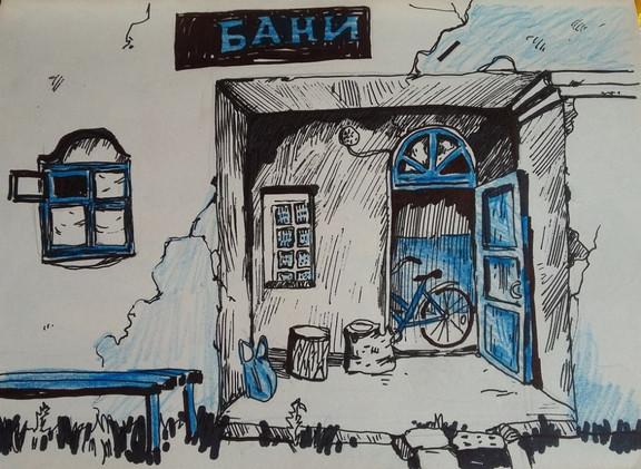 Баня в Шимске.jpg
