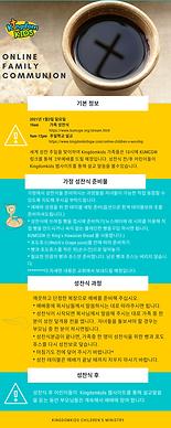 Online Family Communion.Korean.png