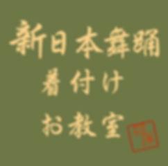 お教室ロゴ.jpg