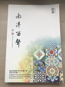 Publishing Preparation for Singapore Chinese Orchestra