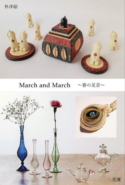March and March ~春の足音~ ガラスと陶の二人展