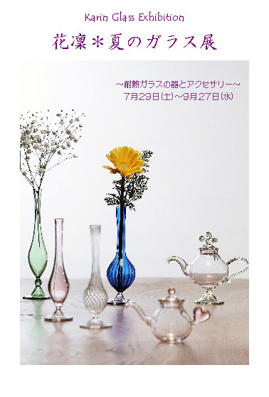 花凜*夏のガラス展
