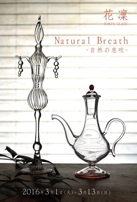 Natural Breath ~自然の息吹~