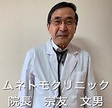 ムネトモ院長文字入りimage1 (00D).jpeg