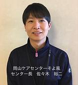 そよ風センター長文字入りimage1 (00C).jpeg