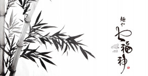 筆文字のロゴ