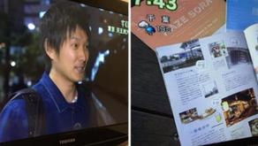 NHK「ひるまえほっと」・「おはよう日本」