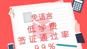 留学 | 酒店管理专业 | 免语言 | 学费低 | 签证通过率99%