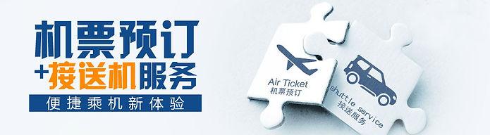起点加拿大留学生机票预订
