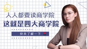 干货!安省四大商学院研究生项目介绍