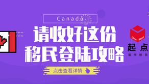 【移民加拿大】-登陆材料清单