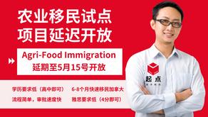 加拿大联邦农业食品移民 (Agri-Food Immigration)试点项目将延期至5月15号开放申请