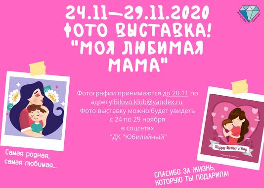 """Фото выставка """"Моя любимая мама"""""""