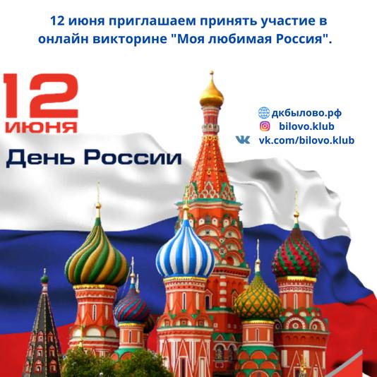 "12 июня онлайн викторина ""Моя любимая Россия"""